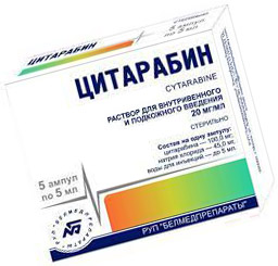 Цитарабин