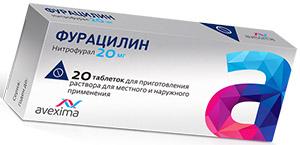 Фурацилин (Нитрофурал)