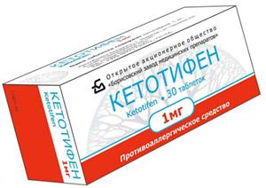 Кетотифен (кетотифен фумарат)