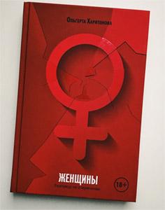 Феминистская литература расширила анализ данной психологической проблемы, предполагая, что это, по сути, является формой притеснения женщин