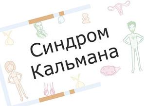Синдром Кальмана