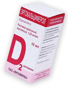 Витамин D2 (Эргокальциферол)