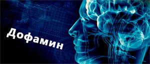 Зависимость: роль дофамина и глутамата